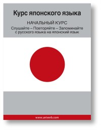 Omslagsbild: Japanese course (from Russian) av