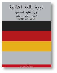 Omslagsbild: German course (form Arabic) av