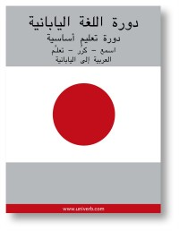 Omslagsbild: Japanese course (from Arabic) av