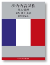 Omslagsbild: French course (from Chinese) av