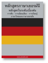 Omslagsbild: German course (from Thai) av