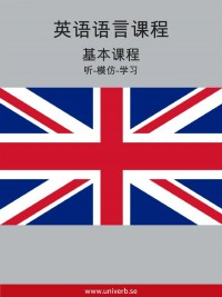 Omslagsbild: English course (from Chinese) av