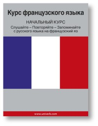 Omslagsbild: French course (from Russian) av