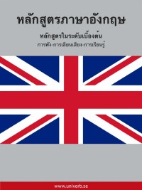 Omslagsbild: English course (from Thai) av