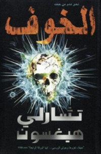 Book cover: al-Khawf av