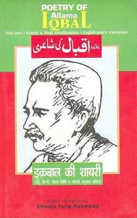 Omslagsbild: Poetry of Allama Iqbal av