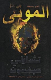 Book cover: al-Mawtá av